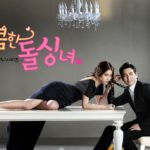 結末は分かってるけれど面白い!<br>韓国ドラマ「ずる賢いバツイチの恋」