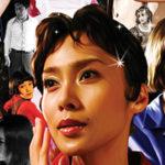 愛から逃げないで<br>既存のジャンルを超越した映画「嫌われ松子の一生」